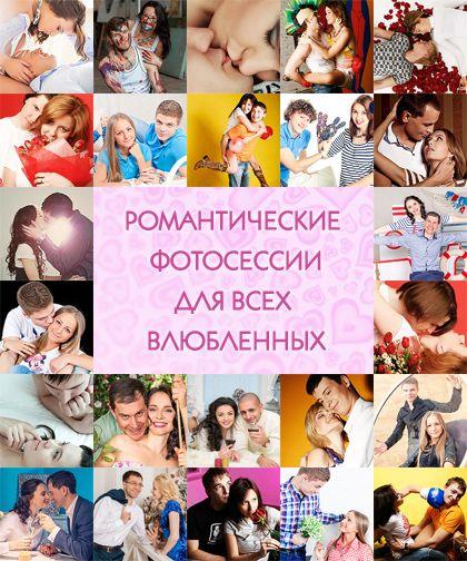 романтические фотосессии для всех влюбленных